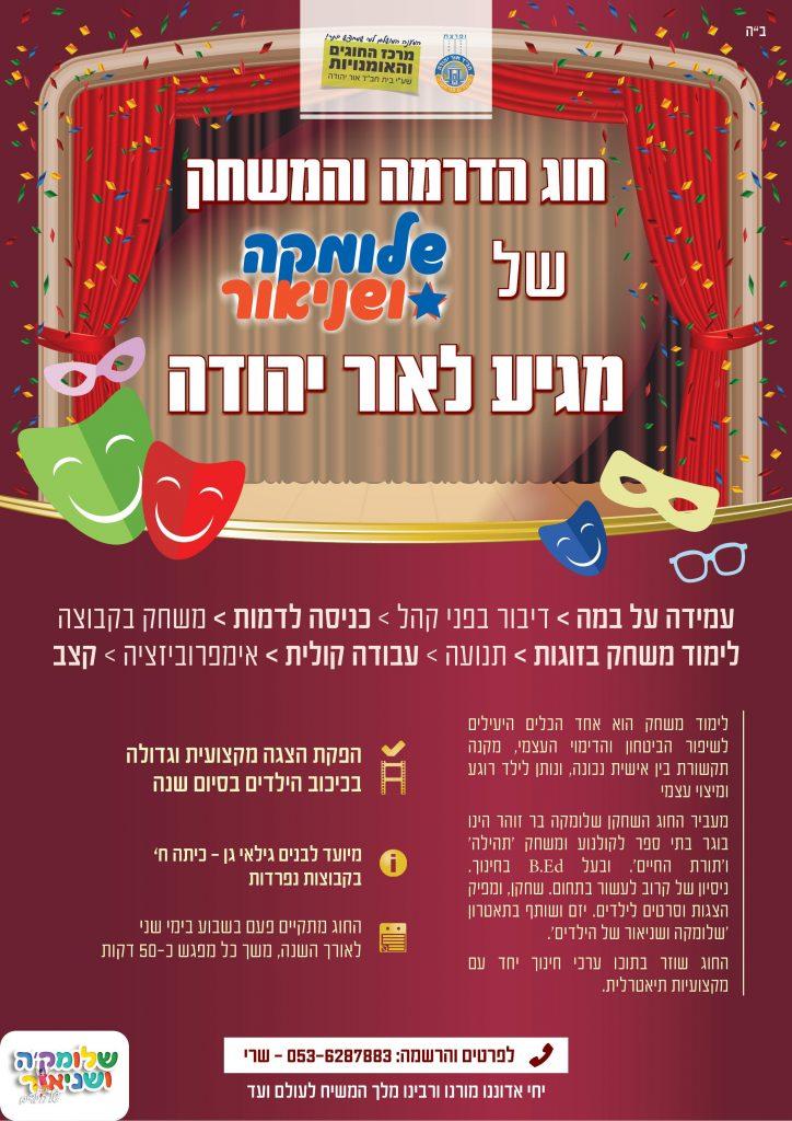 חוג תיאטרון באור יהודה